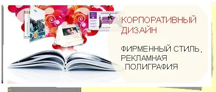 Дизайн полиграфии Харьков