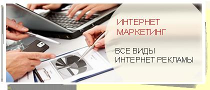 услуги маркетинга Харьков