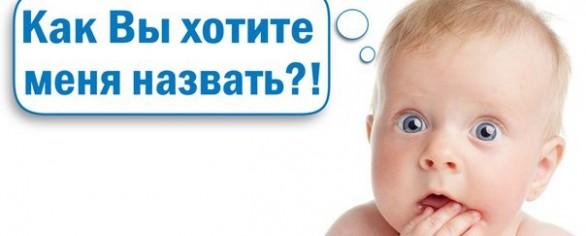 Как назвать ребенка? «Экзотические» имена под запретом? Новости 2014 г.